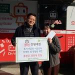 드림오피스 강원대점 춘천남부노인복지관에 후원금 전달
