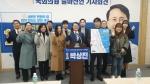 박상진 전 국회 전문위원 총선 출마 선언