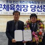송호관 화천군체육회장 당선증 교부식