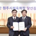 이수영 원주시체육회장 당선증 교부식