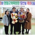 영월군체육회장 취임식