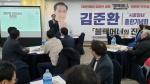 김준환 전경동대교수 출판기념회
