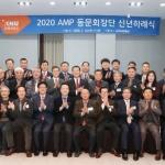 강원대 AMP 동문회장단 신년 하례식