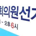 """""""선거구 조정 더이상 강원도 희생양 삼지 말아야"""""""