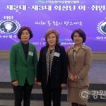 강원여성경영인협회 제2·3대 회장단 이취임식 개최