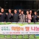 농업인단체협의회 성품기탁
