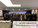 송곡대학교 성과 포럼
