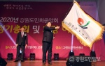 강원도민회중앙회 정기총회 및 회장 이·취임식