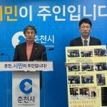 """낙선 후보자 """"춘천시체육회장 부정선거 의혹"""" 제기"""