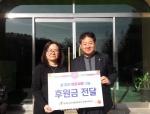 농수산식품유통공사 강원본부 후원금 전달