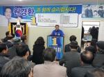 원경환 예비후보 선거사무소 개소