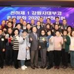 조휘건 강원사대부고 신임총동문회장 선임