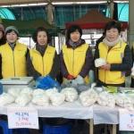 신북읍농가주부회 출소자 돕기 떡국떡 판매 눈길