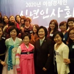 여성경제인협회 신년인사회