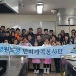 도청 반비가족봉사단 제과제빵 봉사활동