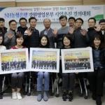 NH농협은행 강원영업본부 결의대회
