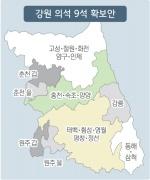 """범여권 4+1·한국당, 엇갈리는 획정안 """"9석 확보 관건"""""""