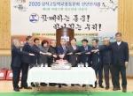 삼척고 총동문회 신년인사회