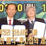 강원도-맥킨리 컨소시엄 그룹 '알펜시아 매각' 투자협약 체결