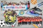 아이부터 어르신까지 생활체육의 중심 ' 공공스포츠클럽'