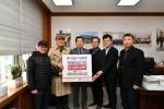 속초 폐기물 운반협의회 성금 기탁