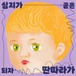 """""""패럴림픽 피날레 장식, 뮤지션 인정받는 계기"""""""