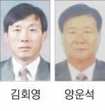 양양군 이장연합회장에 김회영·양운석 씨 출마