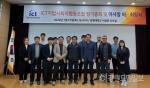 ICT기업사회적협동조합 정기총회 및 이사장 이취임식