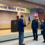 영월군재향군인회 정기총회