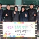 영월군의회 위문품 전달