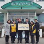 적십자사 도지사 주거개선 지원금 전달