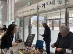 광해관리공단 직거래 장터 개설