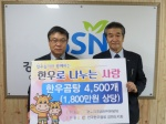 전국한우협회 도지회 한우사골곰탕 기탁