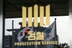 '청와대 수사' 검찰 차장검사 전원 교체…중간간부 인사