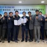 한전횡성지사 횡성전통시장상인조합 협약