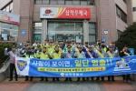 삼척경찰서 교통사고 줄이기 캠페인