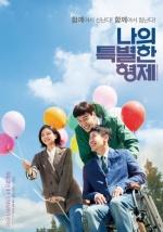 [설 연휴 특집 영화] 혈연·장애 뛰어넘은 형제애