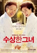 [설 연휴 특집 영화] 욕쟁이 할매서 꽃처녀로 변신