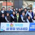 송기헌 의원 전통시장 장보기 행사