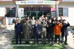 평창군통합방위협의회 위문
