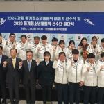 강원도,2024동계청소년올림픽 대회기 인천공항서 인수