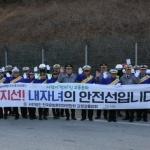 강릉경찰서 교통질서 캠페인