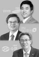 강원출신 금융맨, 잇따른 CEO 진출 경사