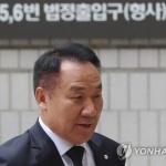 """'강원랜드 채용비리' 염동열 징역 1년…""""용납 안 될 행위"""""""