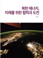 북한 에너지 정책 고찰·지속적인 협력 방안 제시