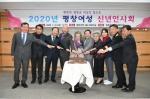 평창군여성단체협의회 정기총회