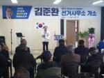 김준환 총선 예비후보 사무소 개소