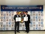 춘천시민축구단-애플라인드 협약