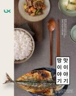 LX한국국토정보공사 추천맛집 '땅 이야기 맛 이야기' 발간