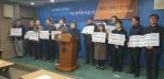 KBS원주방송국 폐지반대 범대위 기자회견